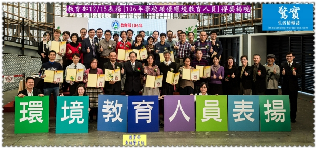 20171215b(驚實)-教育部1215表揚[106年學校績優環境教育人員]得獎揭曉01