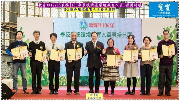 20171215b(驚實)-教育部1215表揚[106年學校績優環境教育人員]得獎揭曉03