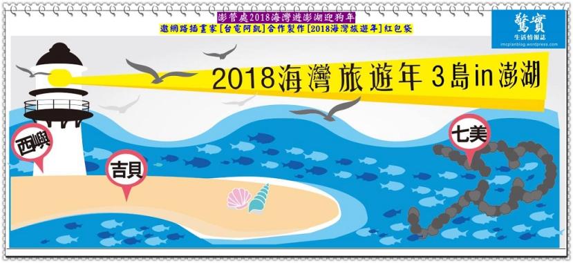 20180103a(驚實)-澎管處2018海灣遊澎湖迎狗年01