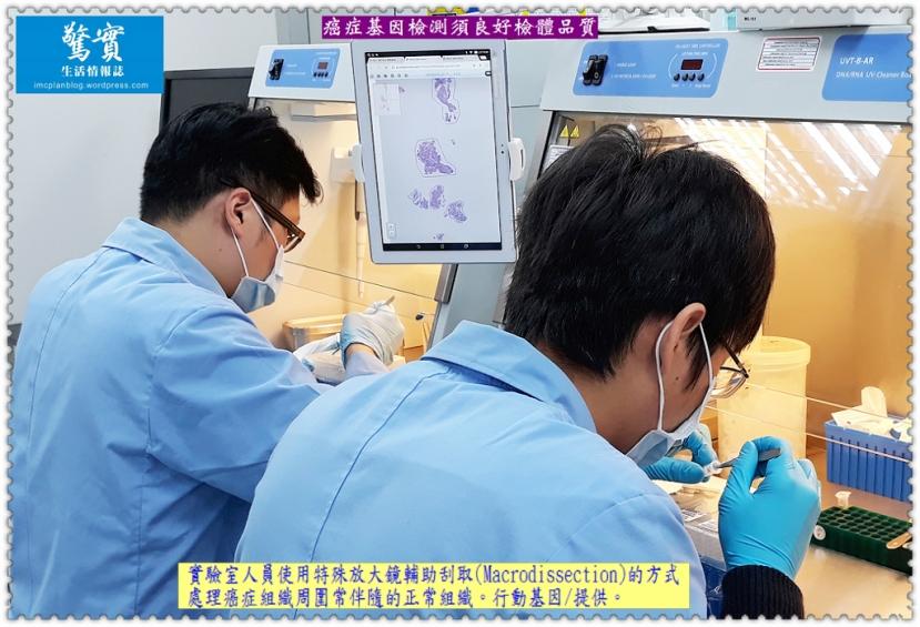 20180103b(驚實)-癌症基因檢測須良好檢體品質