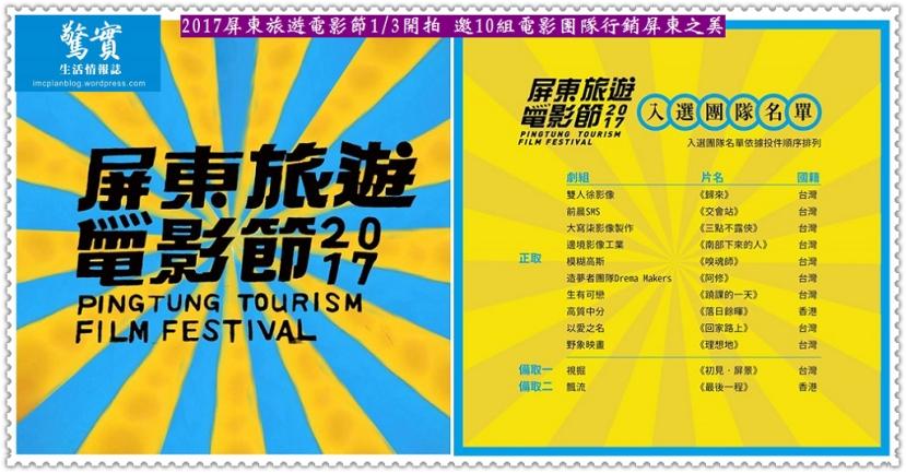 20180104a(驚實)-2017屏東旅遊電影節0103開拍 邀10組電影團隊行銷屏東之美02