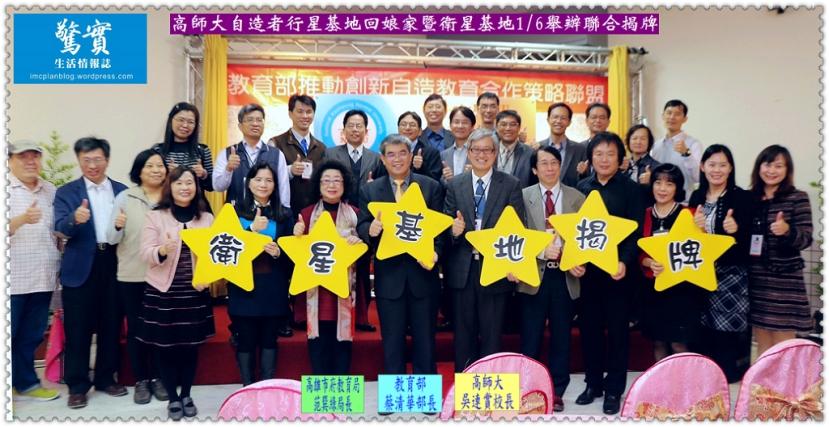 20180106a(驚實)-高師大自造者行星基地回娘家暨衛星基地0106舉辦聯合揭牌01