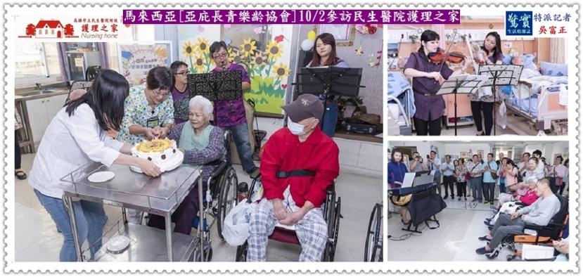 20181004a(驚實報)-馬來西亞[亞庇長青樂齡協會]1002參訪民生醫院護理之家03