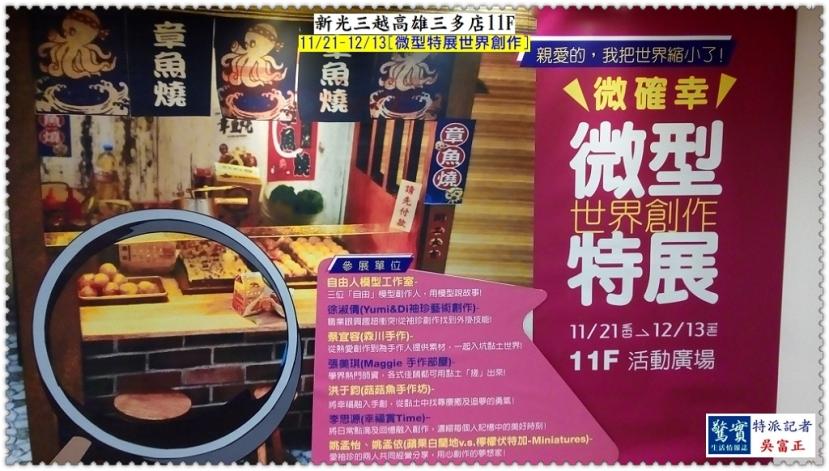 20181126C【驚實】-新光三越高雄三多店-11F微型特展世界創作01