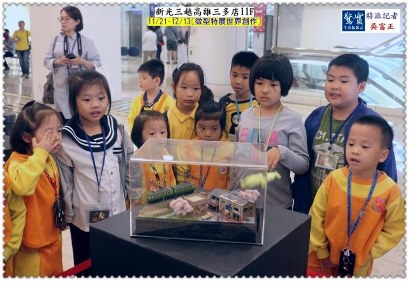 20181126C【驚實】-新光三越高雄三多店-11F微型特展世界創作10