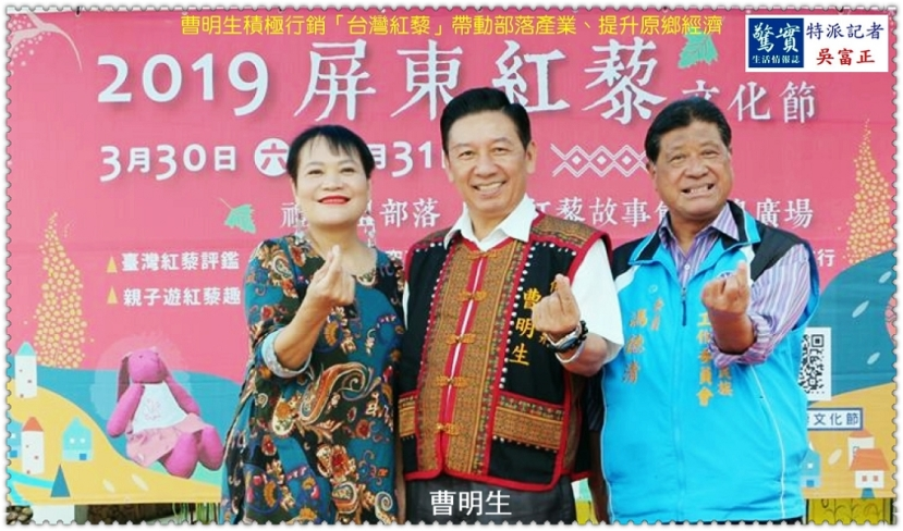 20190331c(驚實報)-曹明生積極推動「台灣紅藜」帶動部落產業、提升原鄉經濟01