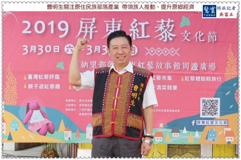20190404a(驚實報)-曹明生關注原住民族部落產業01