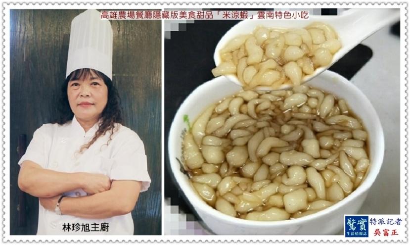 20190503b(驚實報)-高雄農場餐廳隱藏版美食甜品-「米涼蝦」雲南特色小吃01