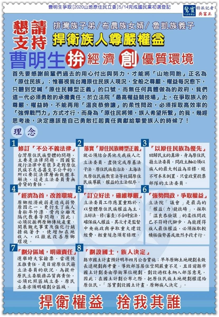 20190515a(驚實報)-曹明生、梁明輝爭[2020山原立委]0514完成國民黨初選登記03
