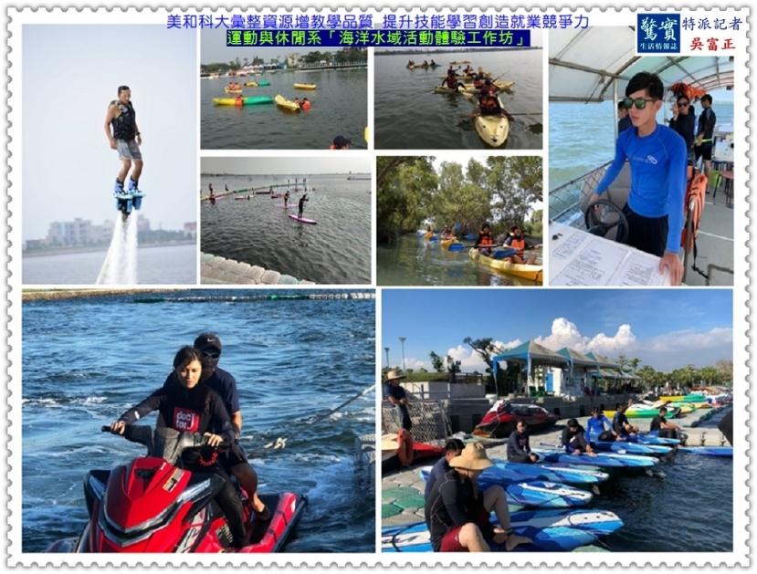 20190517a(驚實報)-美和科大彙整資源增教學品質 運動與休閒系體驗海洋工作坊02