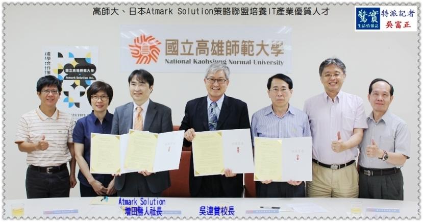 20190521c(驚實報)-高師大與日本Atmark Solution策略聯盟01
