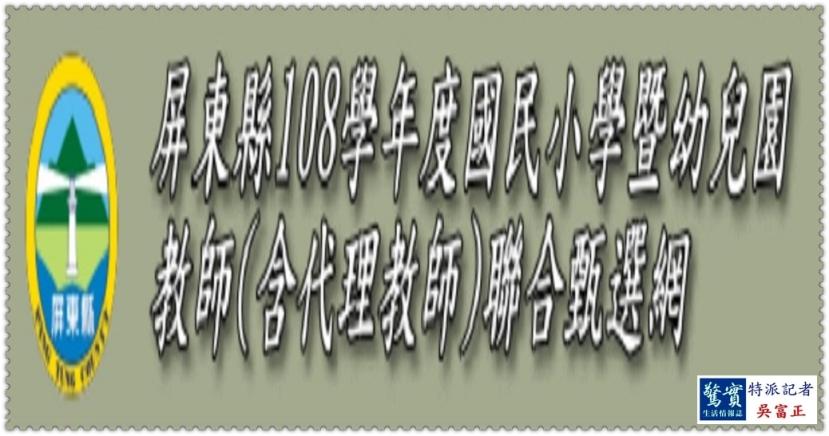20190524a(驚實報)-屏東縣108學年度國民小學暨幼兒園教師甄選0527-0606報名