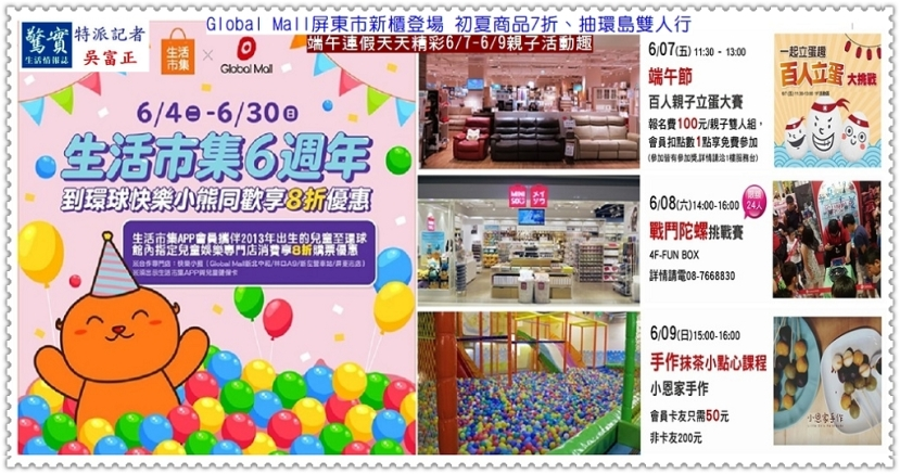 20190604a(驚實報)-Global Mall屏東市新櫃登場01